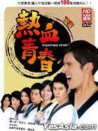 热血青春 (DVD) (第二辑) (完) (台湾版)
