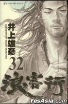 浪客行 (黑白精装版) (Vol.32)