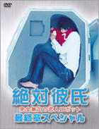 Zettai Kareshi: The Perfect Lover Robot - Last Chapter Special (DVD) (Japan Version)