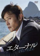 Single Rider (DVD) (Normal Edition) (Japan Version)
