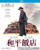 Peace Hotel (1995) (Blu-ray) (Remastered Edition) (Hong Kong Version)