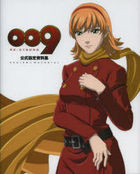 009 RE:CYBORG Official Information Setting Book