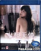 My Rainy Days (2010) (Blu-ray) (English Subtitled) (Hong Kong Version)