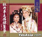 Mu Dan Ting Zhi Xi Lou Jing Meng