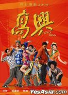 Gao Xing (DVD) (English Subtitled) (Hong Kong Version)
