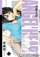 Angel Heart (2nd Season) (Vol.15)