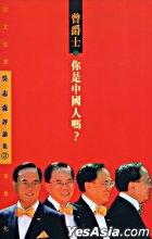 Ceng Jue Shi . Ni Shi Zhong Guo Ren Ma ?