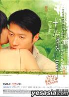 Leaving Me Loving You (DVD) (DTS Version) (Hong Kong Version)