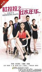 Lala's Shining Days (2013) (H-DVD) (Ep. 1-36) (End) (China Version)