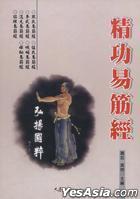 Jing Gong Yi Jin Jing