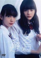 Shoujo Kaikou (DVD) (Japan Version)