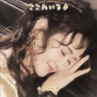 ここにいるよ (ALBUM+DVD)  (初回限定盤) (日本版)