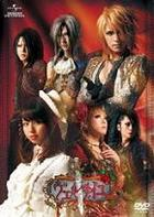Onegai Kanaete Versailles (DVD) (Normal Edition) (Japan Version)