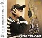 You Shui Gong Ming (HQCDII) (China Version)