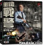 The Constable (2013) (VCD) (Hong Kong Version)