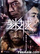 迷城 (2015/香港, 中国) (DVD) (香港版)