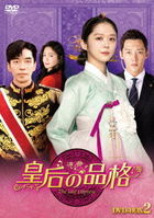 The Last Empress (DVD) (Box 2) (Japan Version)