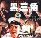Hei San Jiao (VCD) (China Version)