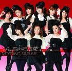 Nanchatte Renai (Jacket B)(SINGLE+DVD)(First Press Limited Edition)(Japan Version)