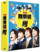 Heisei Busaiku Salaryman (DVD) (Deluxe Edition) (First Press Limited Edition) (Japan Version)
