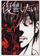 fukushiyuu shitai ba zu komitsukusu supeshiyaru 54251 96