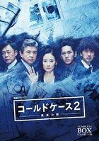 Cold Case 2 - Shinjitsu no Tobira - (DVD) (Complete Box) (Japan Version)
