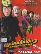 A Woman, A Gun And A Noodle Shop (AKA: A Simple Noodle Story) (DVD) (Thailand Version)