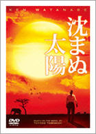 Shizumanu Taiyo (AKA: The Sun That Doesn't Set) (DVD) (Special Edition) (Japan Version)