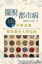 Bai Tuo Du Shi Bing——140  Dao Zhong Yi Shi Liao Fang Zhi Du Shi Ren Chang Jian Bing