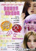 May We Chat (2013) (DVD) (Hong Kong Version)
