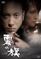 Matsumoto Seicho's Birth 100th Anniversary Memorial Drama Special 'Kiri no Hata' (DVD) (Japan Version)