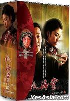 Qiu Hai Tang (DVD) (End) (Horng En Version) (Taiwan Version)