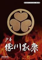 SHOUNEN TOKUGAWA IEYASU DVD-BOX DIGITAL REMASTER BAN (Japan Version)