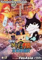 Yo-kai Watch The Movie: Forever Friends (2018) (Blu-ray) (Hong Kong Version)