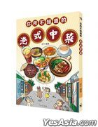 Ni Suo Bu Zhi Dao De Gang Shi Zhong Cai