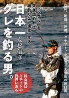 nihon ichi gure o tsuru otoko shimpuru o tsukitsumereba isozuri wa shinka suru