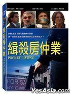 Pocket Listing (2015) (DVD) (Taiwan Version)