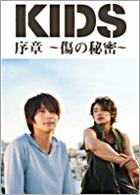 KIDS Josho - Kizu No Himitsu : Koike Teppei, Tamaki Hiroshi (Making) (DVD) (Japan Version)