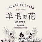 Youmou To Ohana Coffee Best Selection