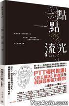 Yi Dian Yi Dian Liu Guang ( Zhong Xi Liang Fan Shuang Shu Feng She Ji )