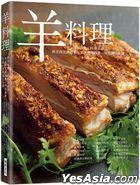 Yang Liao Li : Yang Rou Peng Diao Ji Shu , Yang Rou Chu Li Ji Shu , Yang Zhi Bu Wei Fen Ge , Shi Jie Ge Di135 Dao Shi Pu Quan Shou Lu !