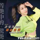 Zui Hou Tong Die (CD + DVD)