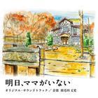 TV Drama Ashita, Mama ga Inai Original Soundtrack (Japan Version)