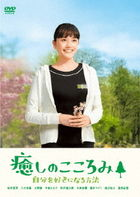 Iyashi no Kokoromi Jibun wo Suki ni Naru Hoho (DVD) (Japan Version)