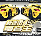 Speedy Drift Rave King 2 (2CD)