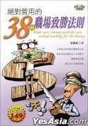 [ Cheng Chang San Bu Qu: Er Bu Qu ] Jue Dui Guan Yong De38 Tiao