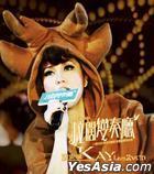 903 id Club 謝安[王其]拉闊變奏廳 Live Karaoke (2VCD)