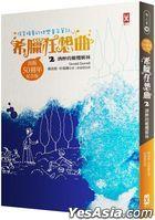 Bao Yu Wan Tong De Kuai Le Tong Nian Bi Ji   Xi La Kuang Xiang Qu2 : Jiu Zui De Gan Lan Shu Lin ( Kua Shi Ji Zi Ran Wen Xue Jing Dian │ Chu Ban50 Zhou Nian Ji Nian Ban )