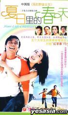 Xiari Lide Chuntian (Vol.1-20) (End) (China Version)