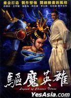 Legend Of Chinese Titans (2012) (DVD) (Taiwan Version)